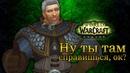 401 ДАЛАРАНСКИЕ ПРОБЛЕМЫ, С КОТОРЫМИ НУЖНО РАЗОБРАТЬСЯ - Приключения в World of Warcraft