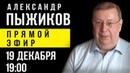 Александр Пыжиков приглашает на вечер вопросов и ответов