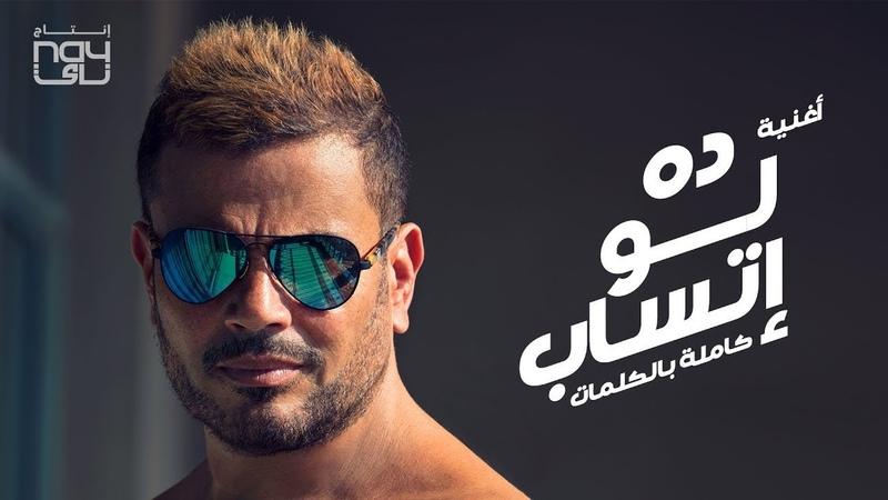 Amr Diab - Da Law Etsab (Audio عمرو دياب - ده لو إتساب (كلمات