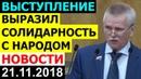 СРОЧНО! ДЕПУТАТ ГОСДУМЫ ВЫДАЛ ВСЮ ПРАВДУ РОССИЙСКОЙ ДЕЙСТВИТЕЛЬНОСТИ 21.11.2018 Путин в ШОКЕ!