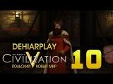 Польский мини-цикл в Civilization V: Brave New World - 10 серия