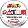 ДТП 163 Самара - Официальная группа
