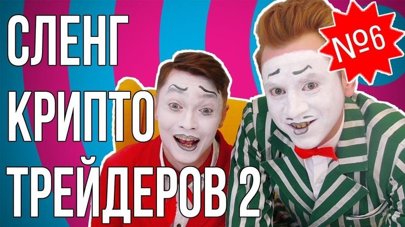 Сленг Крипто Трейдеров-2 – CryptoClowns Show выпуск 6-ый