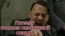 Гитлер возмущается повышением пенсионного возраста