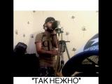 Gidayyat - Так нежно (ChillMura beat)
