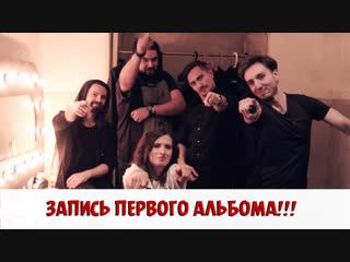 Екатерина Яшникова - Запись первого альбома!