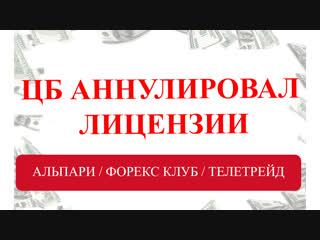 Почему у Альпари, Форекс клаб и Телетрейд отозвали лицензии  в России