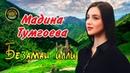 НОВИНКА ЧЕЧЕНСКАЯ 2019 Мадина Тумгоева Безаман Илли