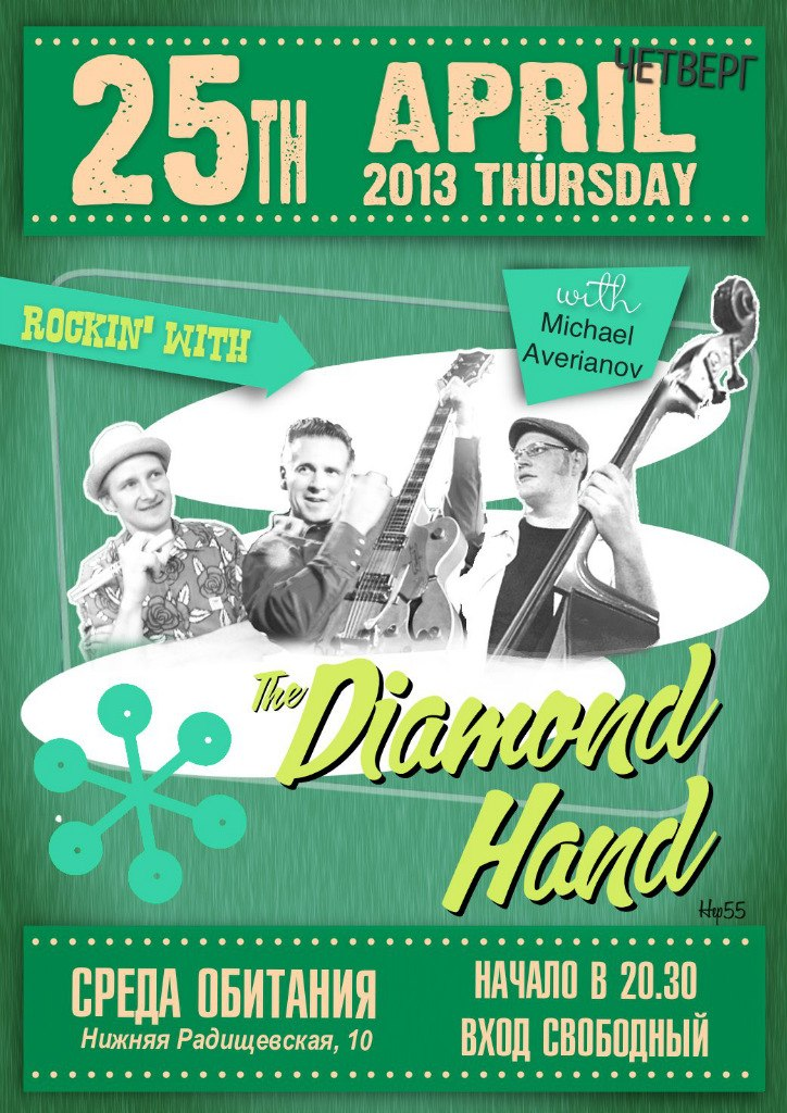 25.04 DIAMOND HAND в Среде Обитания!