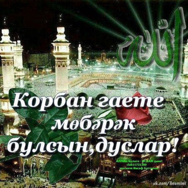 Открытки к курбан-байрам на татарском языке