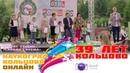 Награждение финалистов конкурса ОДИН ПЛЮС ОДИН | День Кольцово 2018