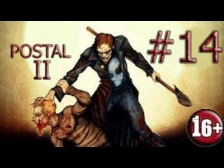 Postal 2 прохождение - [Воскресенье|1/3] #14
