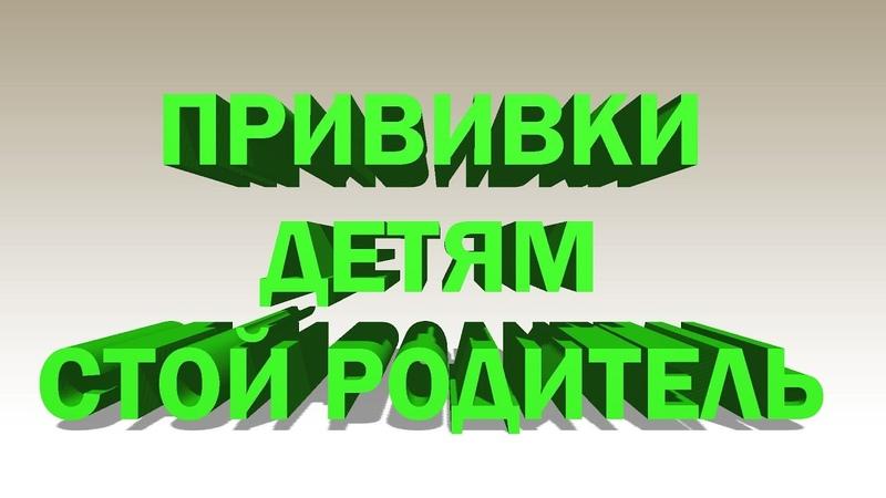 Ставить прививки детям или нет Вред привиок Илья Лавров