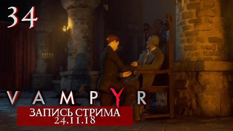 Прохождение Vampyr Во имя любви ФИНАЛ