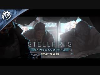 Stellaris Megacorp - Expansion Release Date