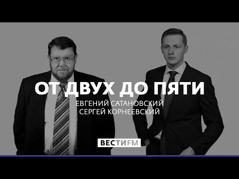 Российские ракеты лишили НАТО покоя * От двух до пяти с Евгением Сатановским (21.06.18)