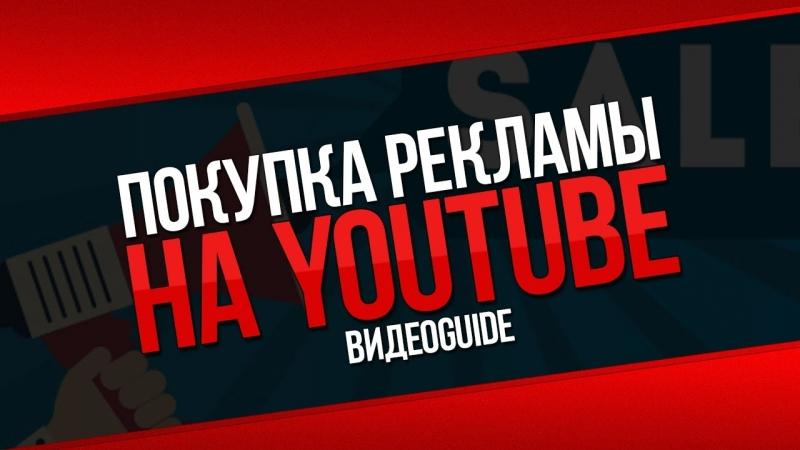 Покупка рекламы на YouTube - Сколько стоит реклама на ютубе
