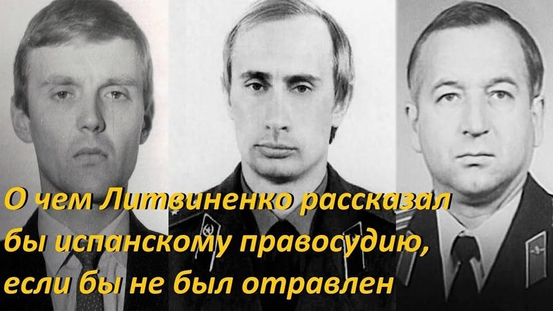 О чем Литвиненко рассказал бы испанскому правосудию, если бы не был отравлен