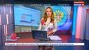 Новости на Россия 24 • ЦИК завершает прием подписей для регистрации кандидатов