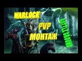Legion 7.2.5 ПВП монтаж (Affliction Warlock) на БГ