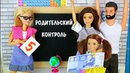 ПОМОГУ С ДОМАШКОЙ ЗА ВОЗНАГРАЖДЕНИЕ Мультик Барби Школа Куклы Игрушки Для девочек