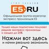 Свежие промокоды и купоны E5 2014