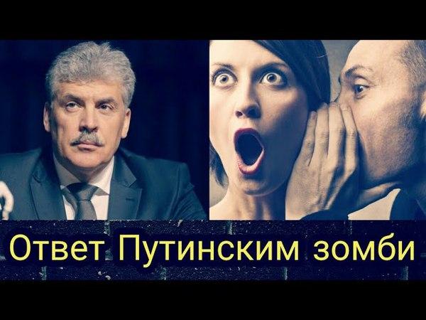 Павел Грудинин разоблачения сплетен - YouTube