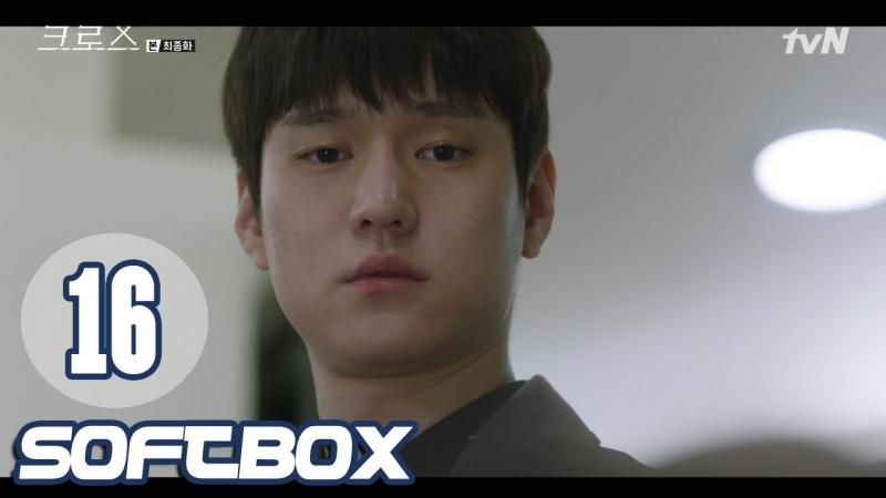 [Озвучка SOFTBOX] Крест Дар божий 16 серия