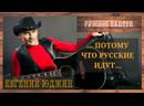 ЕВГЕНИЙ ЮДЖИН Голливудское кино
