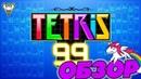 Обзор TETRIS 99! Королевская битва в тетрисе??