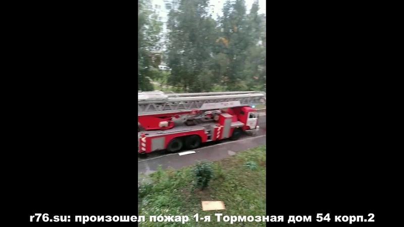 Пожар на 1-ой Тормозной дом 54 корп.2 (Липовая гора, Ярославль)
