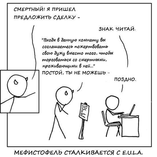 Юристы осилили EULA Windows 10, а там...