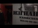 Хоррор/изгнание/Томск /3 уровень