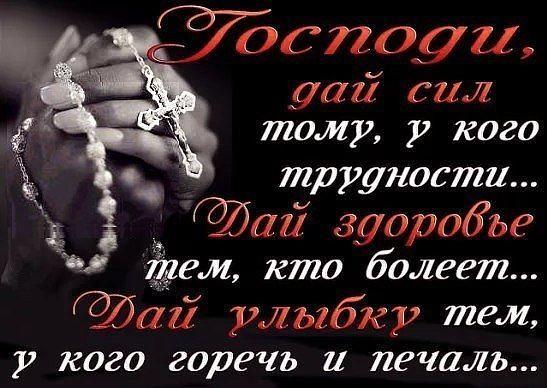 Аминь 🙏