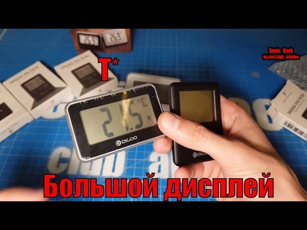 Термометры и кухонный таймер Digoo бытовая мелочевка
