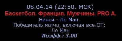 08.04.14 (22:50. МСК)Бесплатный прогноз от каппера 'Vasilisa'.Нанси