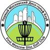 Первый Московский Диск-Гольф Клуб