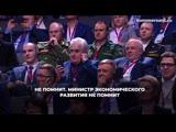 Орешкин не смог ответить Путину