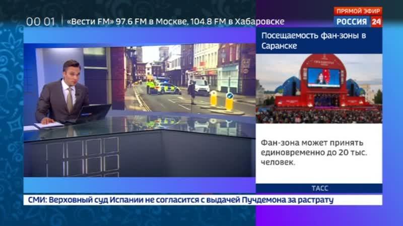 Новости на Россия 24 • Инцидент в Солсбери: все разрешилось благополучно