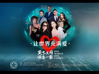 Певцы из Китая и других стран совместно исполнили песню в поддержку борьбы с COVID-19