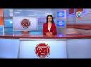 Новости 24 часа за 10.30 23.06.2017