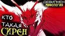 Демоническая Птица Сирен из Аниме и Манги Девилмен / Человек-Дьявол