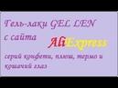 Обзор гель-лаков GEL LEN с сайта АлиЭкспресс. Часть 2