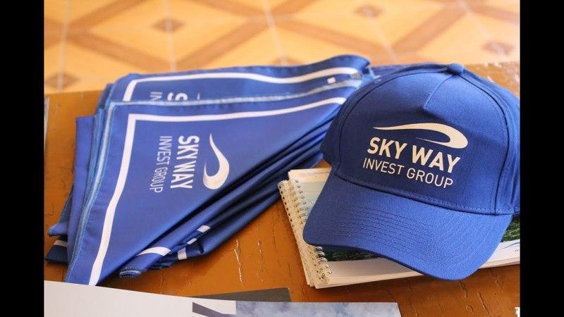 🌍 Инвестиционно КриптоВалютный Саммит SkyWay Invest Group SWIG