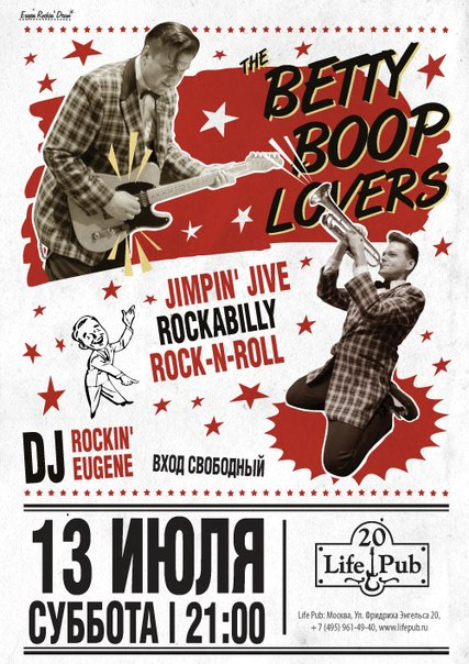 13.07 The Betty Boop Lovers в Life Pub!