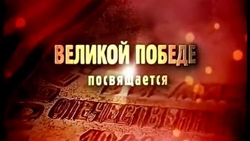 Фильм отчет прогулка по памятникам Великой Отечественной войны