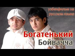 Богатенький | Бойвачча (узбекский  на русском языке)