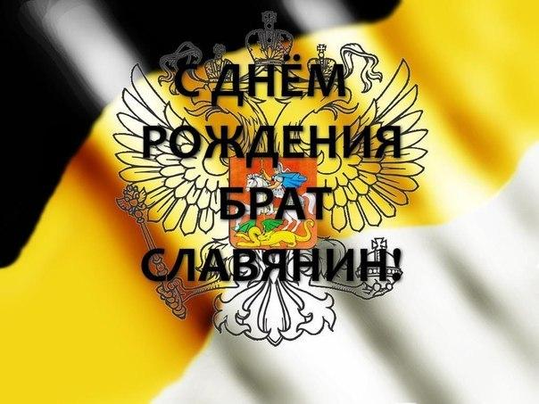 Славянские поздравления с днем 155