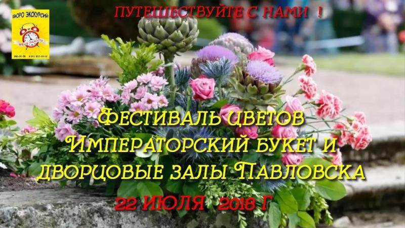 Фестиваль цветов Императорский букет и дворцовые залы Павловска