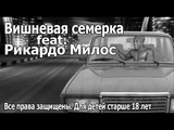 РИКАРДО МИЛОС ФЛЕКСИТ НА ВИШНЕВОЙ СЕМЕРКЕ, НЕ ЗАБЫВАЯ ПРО ПОДВИГИ ДЕДА